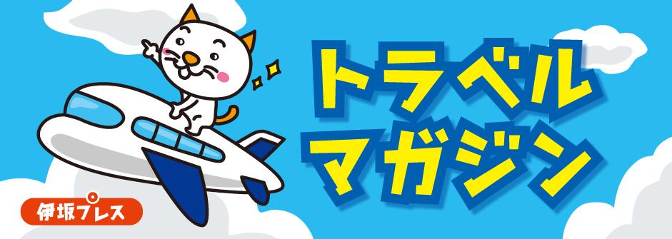 伊坂プレス トラベルマガジン