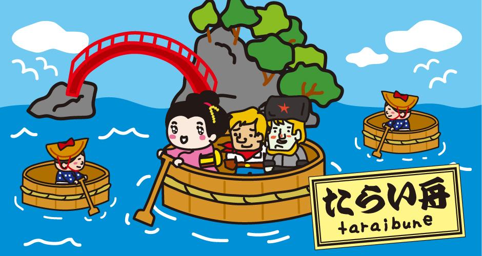 新潟県佐渡島(たらい舟) 矢島経島 赤い太鼓橋