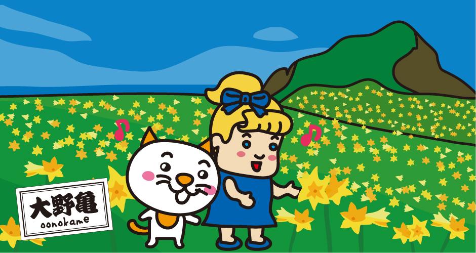 佐渡島 大野亀 トビシマカンゾウ