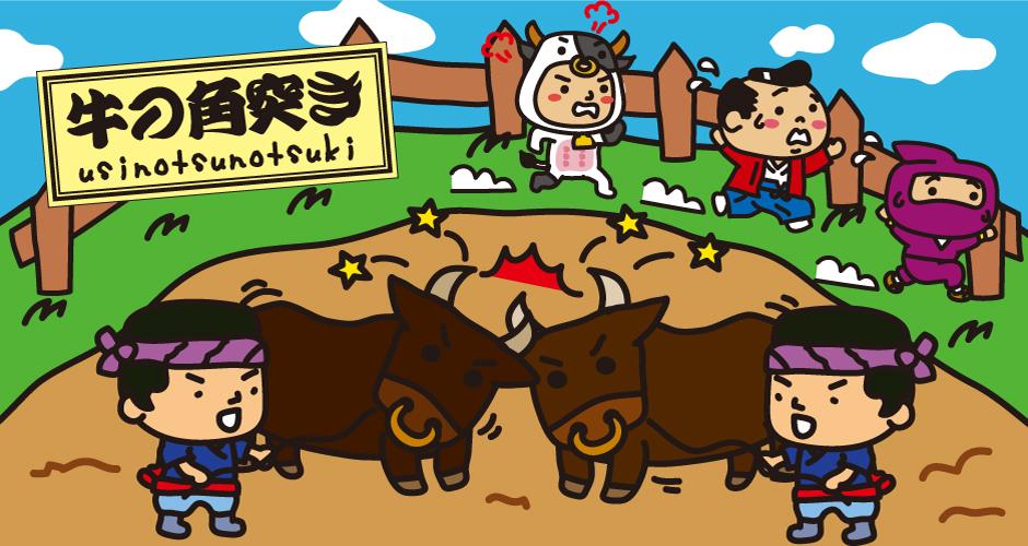 牛の角突き 小千谷 山古志 闘牛場