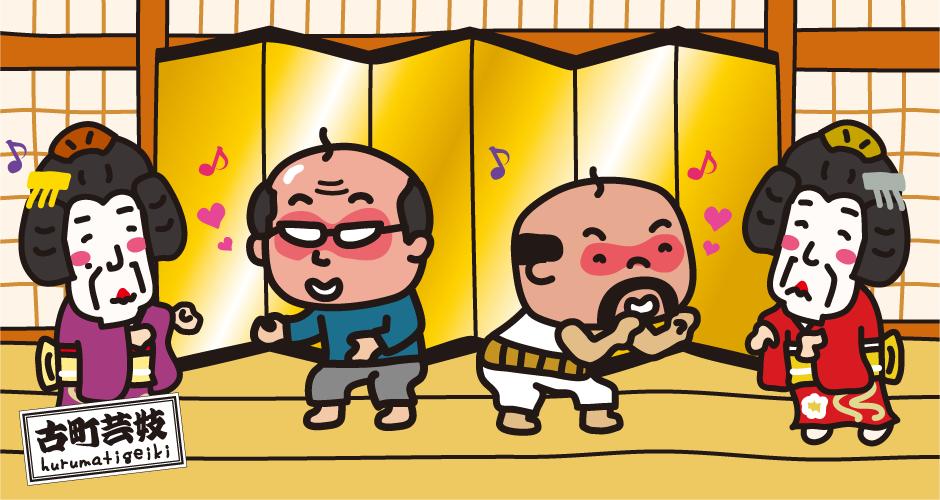 新潟 古町芸妓 お座敷遊び