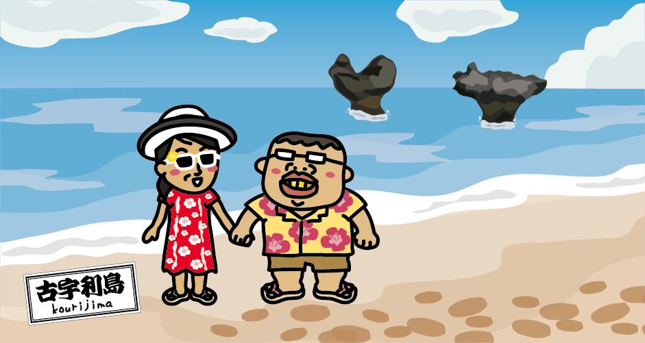 古宇利島 古宇利岛 고우리 섬 Island