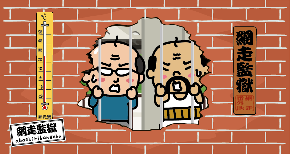 網走刑務所 網走監獄