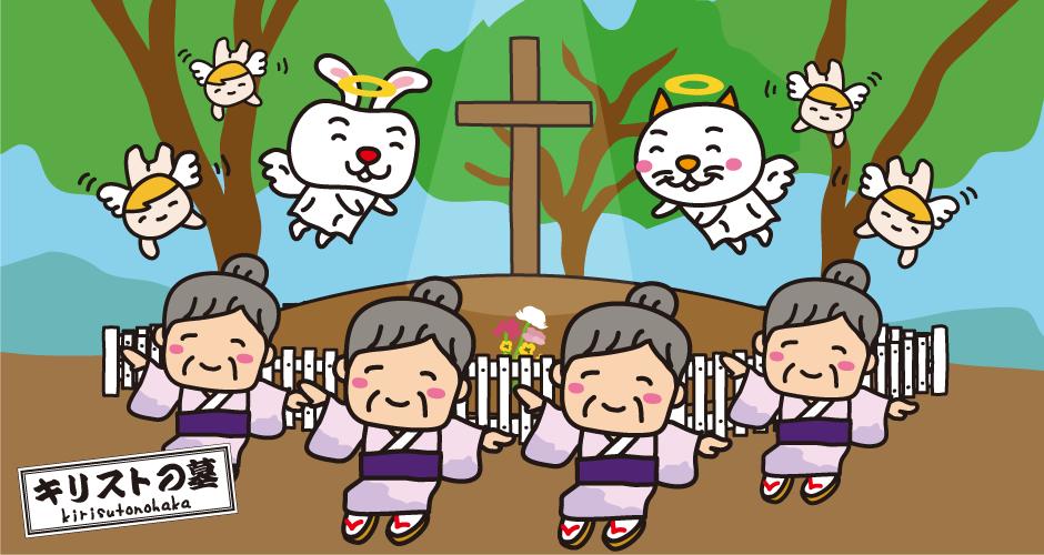 青森県 キリストの墓