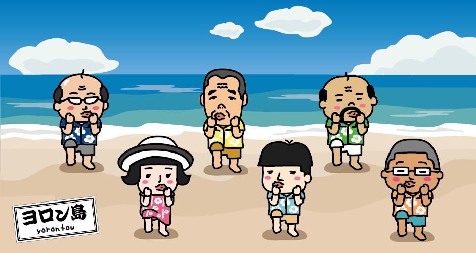 ヨロン島 与論島 映画『めがね』