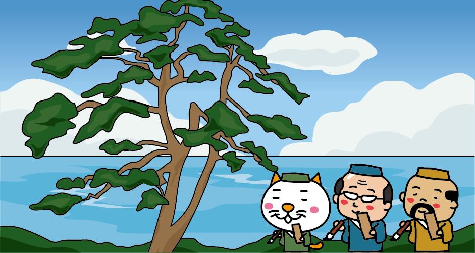 親不知 子不知 海道の松 松尾芭蕉 市振
