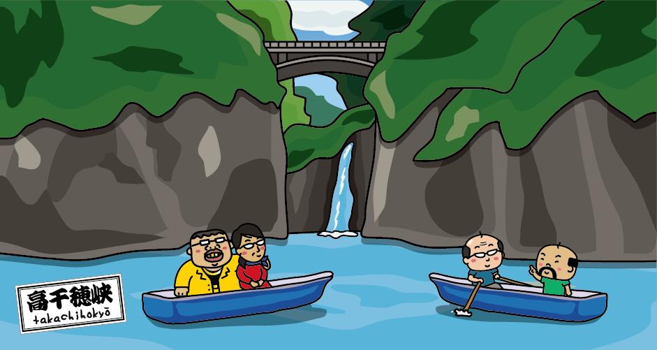 高千穂 高千穂峡 真名井の滝 貸しボート