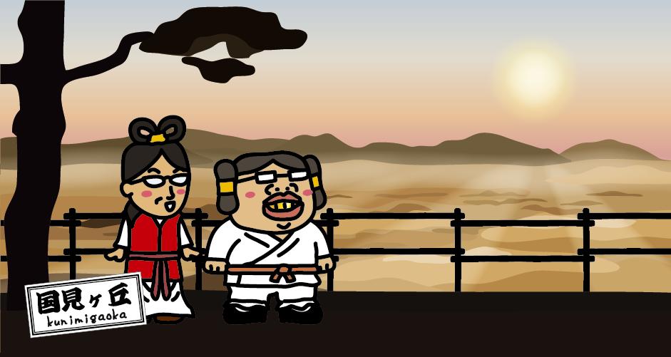 高千穂 国見ヶ丘 雲海 日本神話