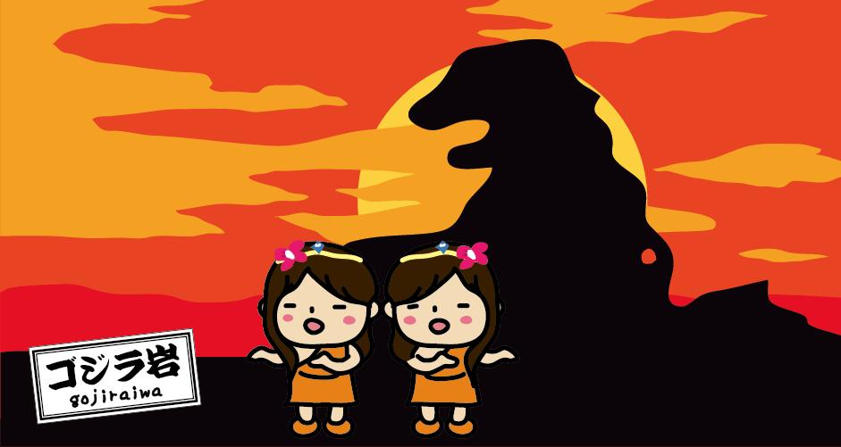 秋田 男鹿半島 ゴジラ岩