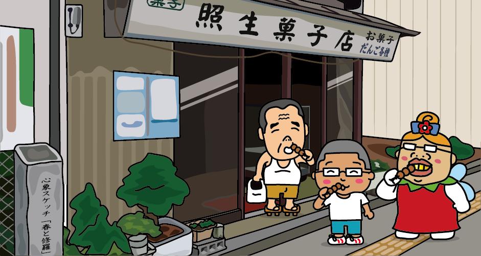 『銀河鉄道の夜』では、ジョバンニは活版所で活字拾いのアルバイトをしていました。この活版所は現在、菓子店になっています。