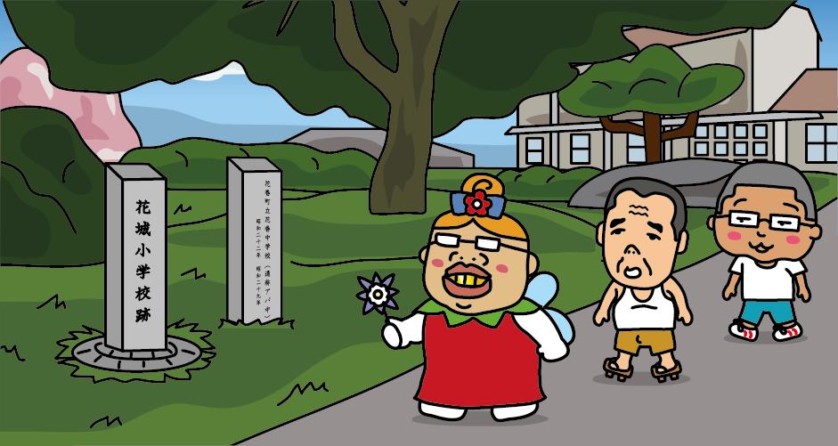 宮沢賢治が卒業した「花城小学校」は、現在、花巻市役所になっています。
