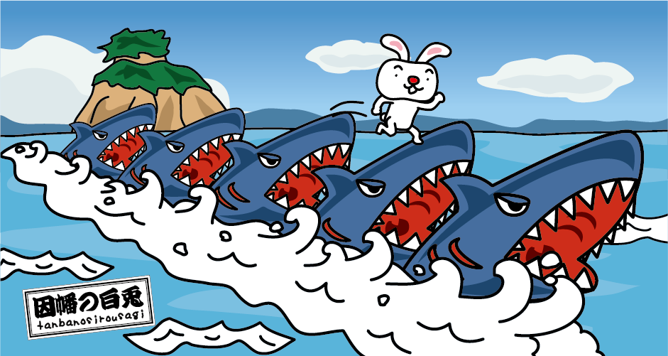 鳥取県鳥取市にある白兎海岸は『因幡の白兎』の舞台になった海岸です。