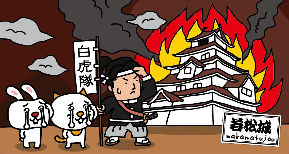 「あ!お城が燃えている!」なぜ白虎隊は燃えてもいない鶴ヶ城を燃えてしまったと勘違いしたのか?