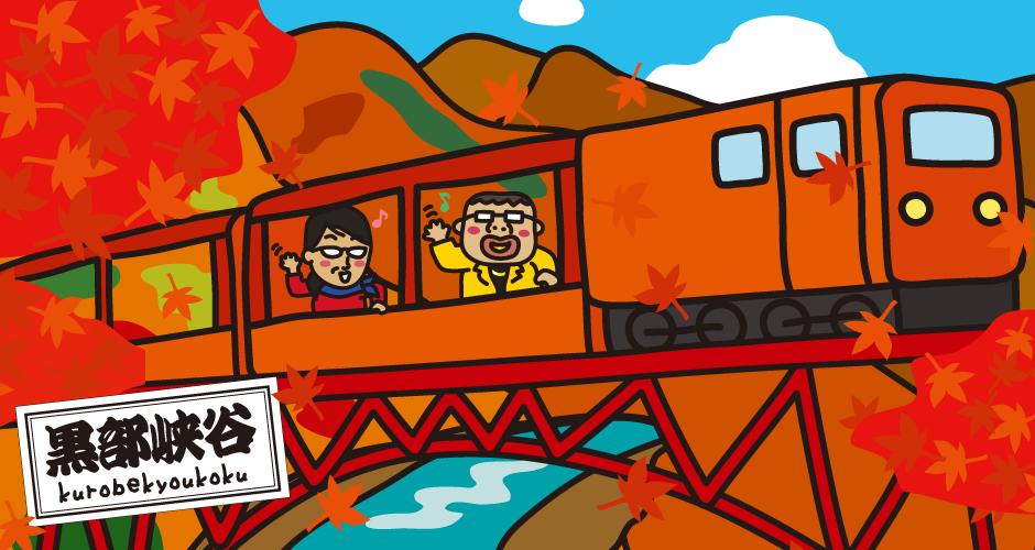黒部峡谷 黒部峡谷鉄道 紅葉