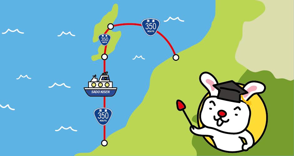 新潟港~佐渡島(両津港)~佐渡島(小木港)~直江津港(海の国道350号)