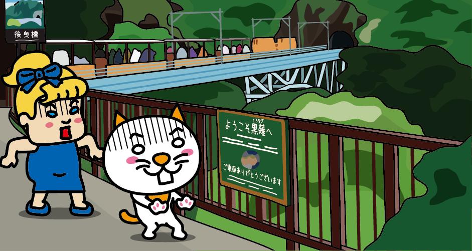 黒部峡谷鉄道の黒薙駅ホームの一部は黒薙川に架かる後曳橋の上にあります。