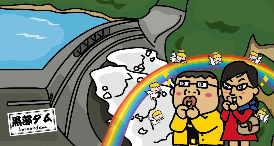 ダムに興味が無い人でもダム好きにしてしまう富山県の黒部ダムの超有名な観光放水で確実に虹が見られる秘訣を教えます。