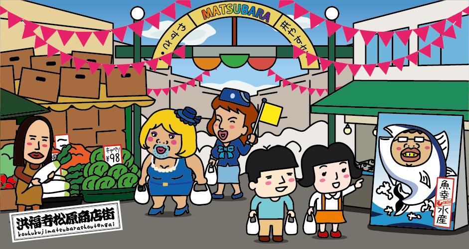 全国の商店街が低迷している中、どうして横浜の「洪福寺松原商店街」は賑わっているのか?驚異の来場者数!年間40万人増加させたあるアイデアとは?