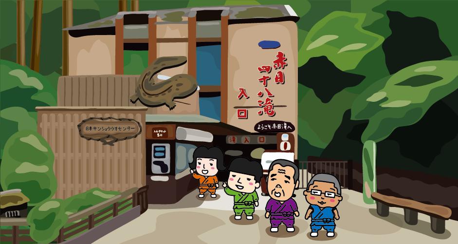 赤目四十八滝の入口に「日本サンショウウオセンター」があります。赤目四十八滝の渓谷に棲息している国の特別天然記念物の「オオサンショウウオ」が飼育展示されています。「忍者の森」の修行者は無料で入館できます。