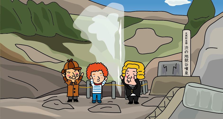 国の天然記念物の「渋の地獄谷噴泉」があります。水蒸気や熱湯が噴き上がる様子は古くから地獄として恐れられていて、地獄谷の名前の由来にもなっています。