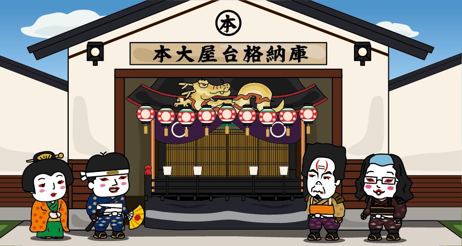 祇園祭で運行される大屋台は全部で4台あって、祭りが終わると格納庫に収納されています。4月から10月までの毎月第3日曜日に一般公開されています。