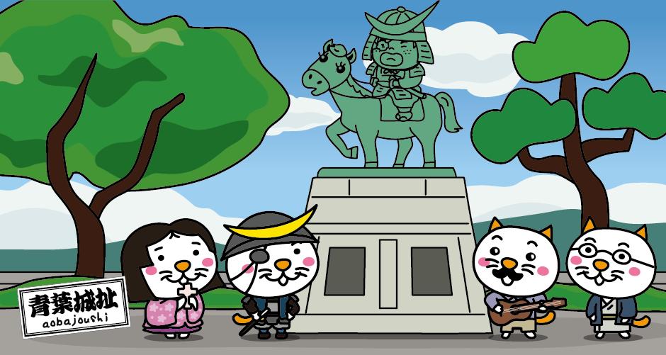 仙台に訪れたら絶対に見ておきたいものは青葉城址の伊達政宗の騎馬像です。独眼竜のイメージですが眼帯が付いていません。いったい、どういうことなのでしょうか?