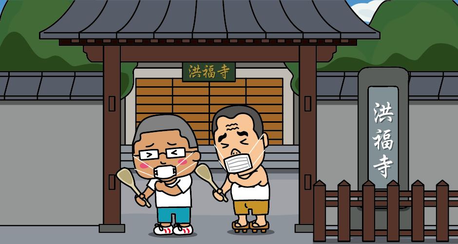 洪福寺は、鎌倉時代末頃(1330年代)に創建された禅寺です。境内には、社宮司(しゃぐうじ)大権現という風邪を治す咳の神様が祀られていて、俗称「おしゃもじ様」と呼ばれています。かつては風邪を引いた時、おしゃもじ様にお供えした杓子を1本持ち帰って、喉を撫でると効き目があるといわれ、治ると杓子を2本にしてお礼参りするという風習がありました。