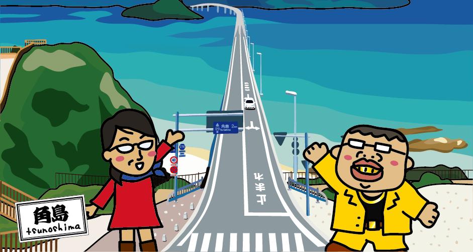 「死ぬまでに行きたい!世界の絶景」第3位!エメラルドグリーンの海と白い砂浜!テレビドラマや映画のロケ地としてかなり有名です!山口県の角島と角島大橋!