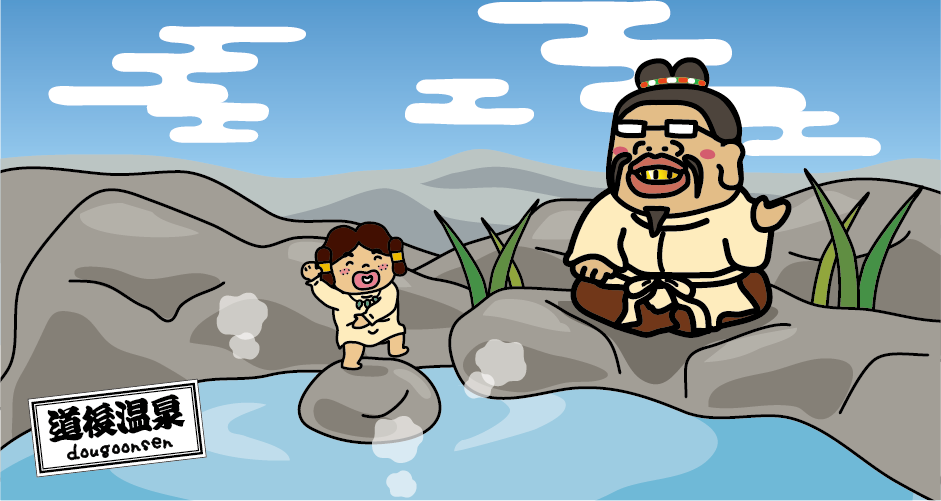 道後温泉3000年の歴史のひとコマです!足を痛めた白鷺が岩場に流れる温泉に浸かって傷を癒やして飛び立って行きました!