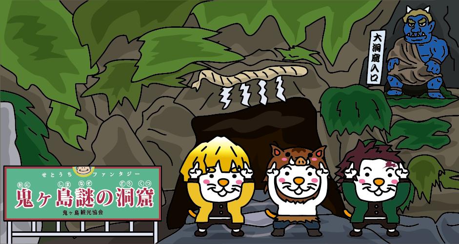 童話『桃太郎』 香川県 稚武彦命 女木島 「鬼ヶ島」