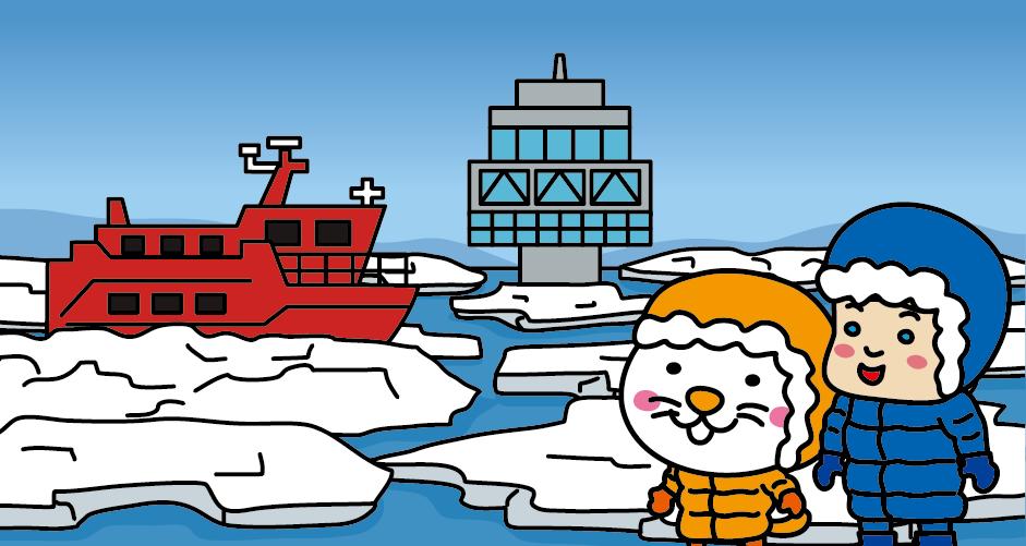 オホーツク海 紋別海岸 氷海展望塔 オホーツクタワー ガリンコ号