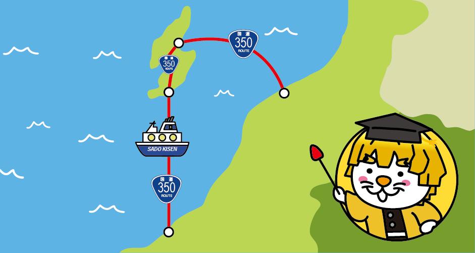 佐渡島 新潟港~両津港 直江津港~小木港 海の国道 国道350号