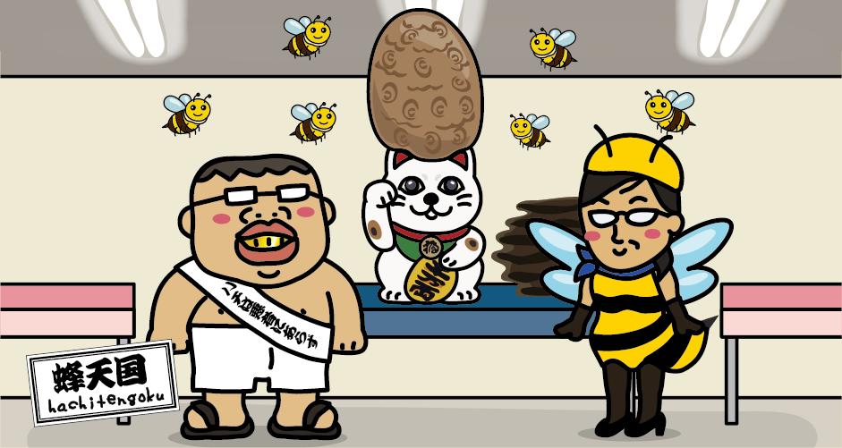 蜂天国 蜂の巣アート 招き猫 スズメバチの巣 塩澤義國