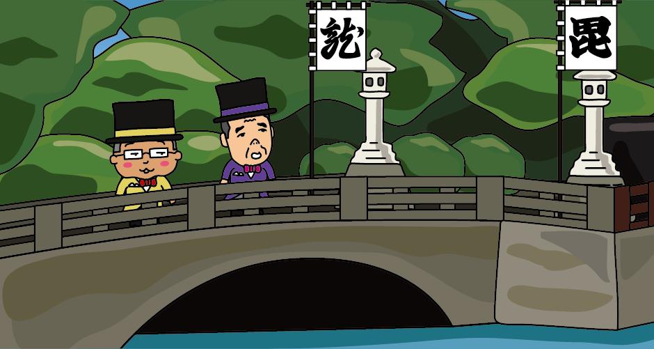 上杉神社 米沢城跡 舞鶴橋 めがね橋
