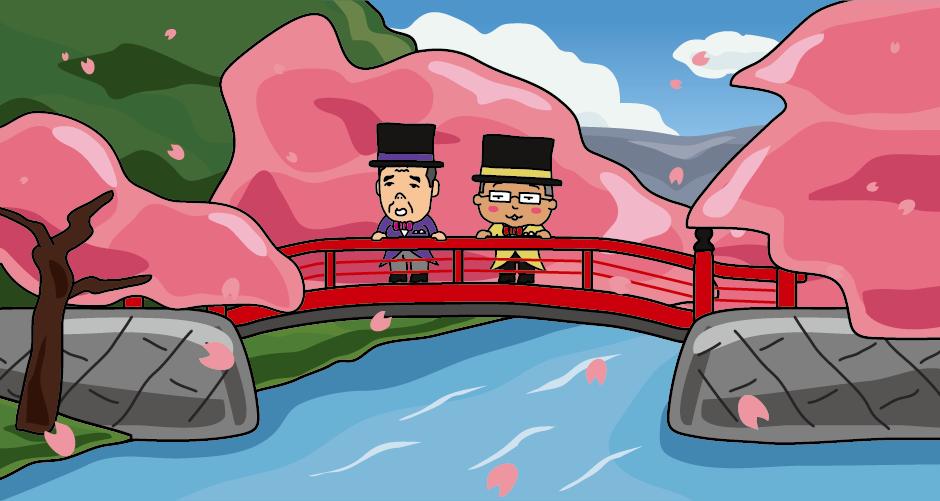上杉神社 松が岬公園 菱門橋 桜