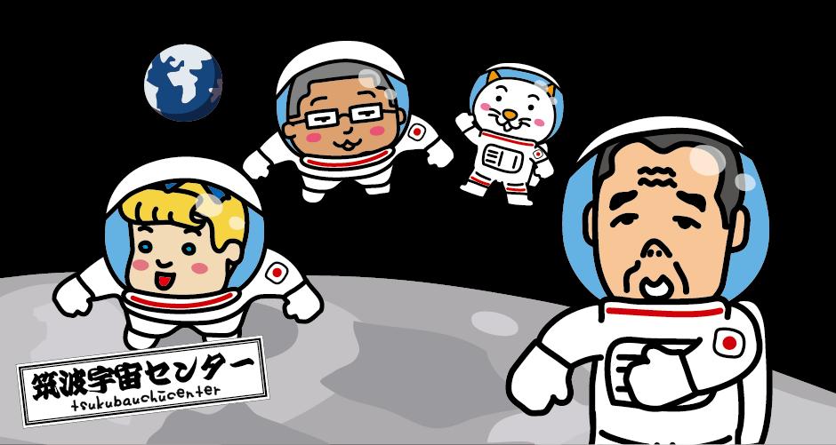 JAXA 宇宙航空研究開発機構 筑波宇宙センター 宇宙兄弟