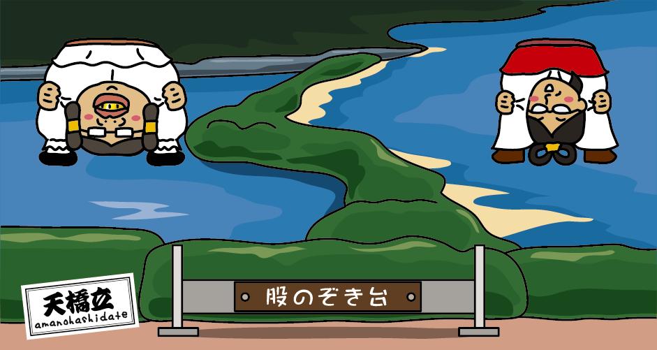 日本三景 天橋立 飛龍観 股のぞき