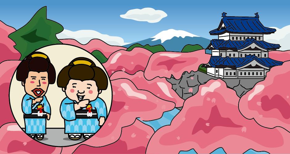 弘前公園 弘前城 岩木山 桜 天守 津軽富士