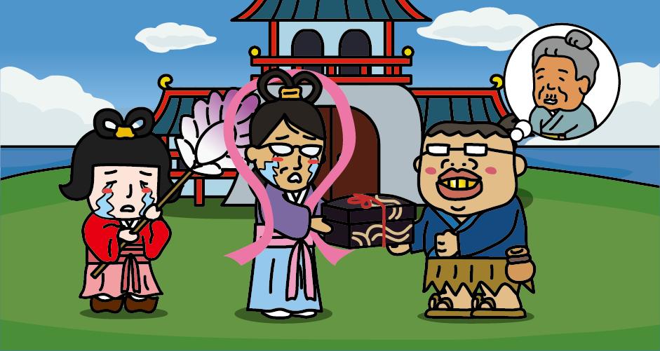 浦嶋子伝説 亀姫が浦島太郎に玉手箱を渡す