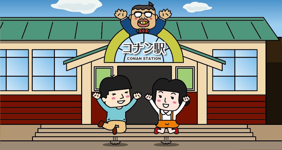 JR山陰本線「由良駅(コナン駅)」